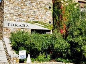 Tokara entrance